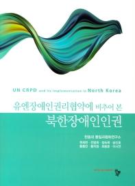 유엔장애인권리협약에 비추어 본 북한장애인인권