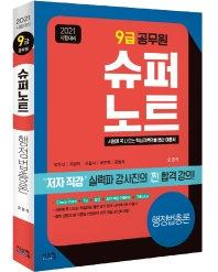 슈퍼노트 행정법총론 9급 공무원(2021)