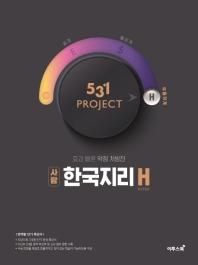 531 Project(프로젝트) 고등 사탐 한국지리 H(Hyper)(2021)