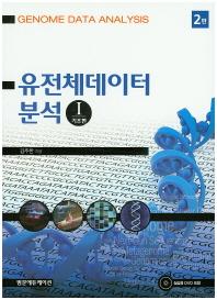 유전체데이터 분석. 1: 기초편