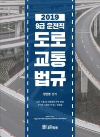 도로교통법규(2019)