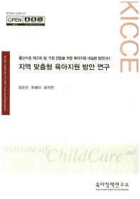 지역 맞춤형 육아지원 방안 연구