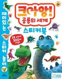 크아앙! 공룡의 세계 스티커북