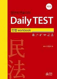 정연석 변호사의 Daily TEST: 민법 workbook