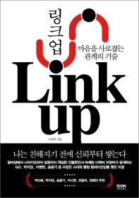 링크 업(Link up)