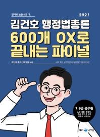 김건호 행정법총론 600개 OX로 끝내는 파이널(2021)