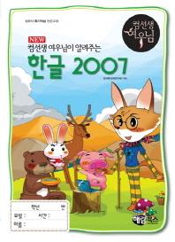 New 컴선생 여우님이 알려주는 한글 2007