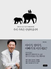 대한민국 건강 지킴이 이재성 박사의 우리 가족은 안녕하십니까