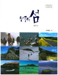 한국의 섬: 제주도
