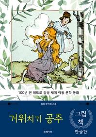 거위치기 공주 (한글+영문판)