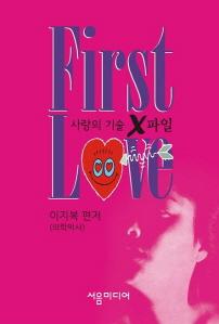 first love(체험판)
