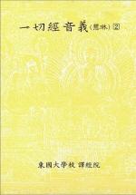 한글대장경 306 사휘부23 일체경음의(혜림)2 (一切經音義(慧琳)2)