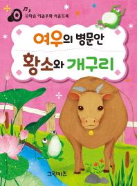 꼬마손 이솝우화 사운드북: 여우의 병문안, 황소와 개구리
