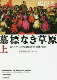 墓標なき草原 內モンゴルにおける文化大革命.虐殺の記錄 上