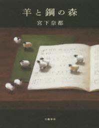 羊と鋼の森