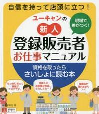ユ-キャンの新人登錄販賣者お仕事マニュアル 現場で差がつく!