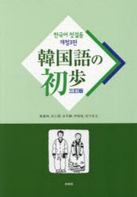 韓國語の初步