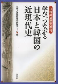 學び,つながる日本と韓國の近現代史