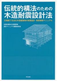 傳統的構法のための木造耐震設計法 石場建てを含む木造建築物の耐震設計.耐震補强マニュアル