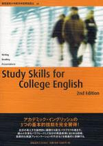 STUDY SKILLS FOR COLLEGE ENGLISH WRITING READING PRESENTATIONS