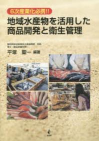 地域水産物を活用した商品開發と衛生管理 6次産業化必携!!