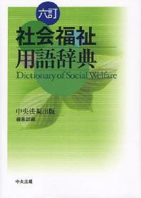 社會福祉用語辭典