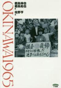オキナワ1965