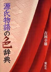 「源氏物語」の色辭典