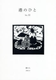 港のひと NO.11(2021.4)