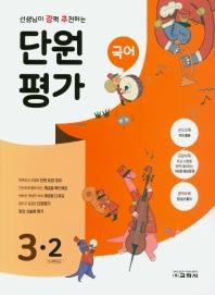 선생님이 강력 추천하는 초등 국어 3-2 단원평가(2020)