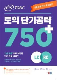 ETS 토익 단기공략 750+(LC+RC)