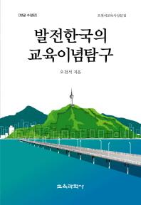 발전한국의 교육이념탐구(한글 수정판)