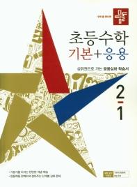 디딤돌 초등 수학 2-1 기본+응용(2021)