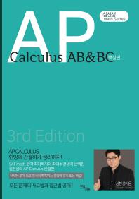심선생 Math Series AP Calculus AB&BC: 핵심편