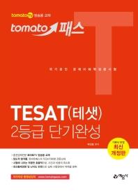 토마토 패스 테샛(TESAT) 2등급 단기완성