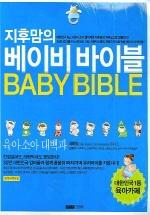지후맘의 베이비 바이블: 육아소아대백과