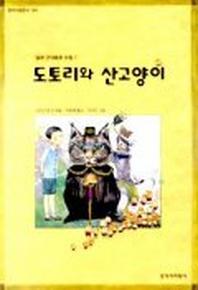 도토리와 산고양이