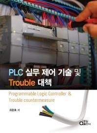PLC 실무 제어 기술 및 Trouble 대책