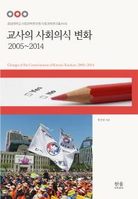 교사의 사회의식 변화 2005~2014