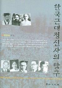 한국근대정신사의 탐구
