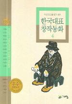 한국대표 창작동화 4