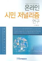 온라인 시민 저널리즘 연구