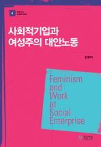 사회적기업과 여성주의 대안노동