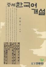 중세 한국어개설