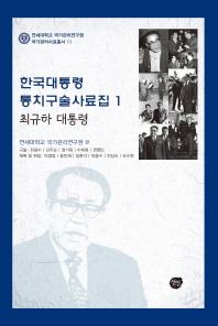 한국대통령 통치구술사료집. 1: 최규하 대통령