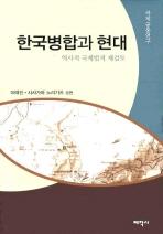 한국병합과 현대: 역사적 국제법적 재검토