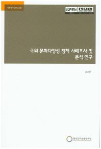 국외 문화다양성 정책 사례조사 및 분석 연구