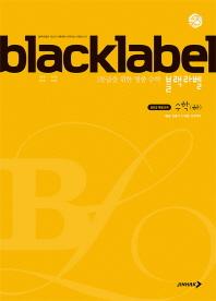 블랙라벨 고등 수학(하)(2020)