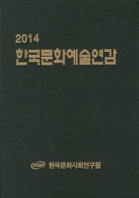 한국문화예술연감(2014)