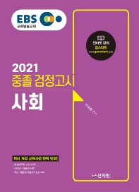 EBS 사회 중졸 검정고시(2021)